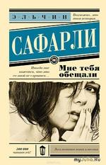 Эльчин Сафарли « Мне тебя обещали»