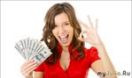 Женщина не должна свои деньги вкладывать в семью