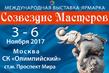 Международная выставка-ярмарка «СОЗВЕЗДИЕ МАСТЕРОВ» Москва, СК Олимпийский 3-6 ноября 2017 г.