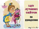 ТОП 140 ЛУЧШИХ САЙТОВ ПО РУКОДЕЛИЮ