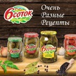 """Конкурс рецептов """"Очень разные рецепты"""" на Поваренок.ру"""