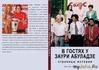 Президент, Борис Ельцин, в 1994 году, побывал в гостях, у Заури Абуладзе,
