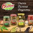 """Конкурс рецептов """"Очень разные рецепты"""" на Поваренок.ру. Не пропустите!"""