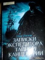 Олег Рясков «Записки экспедитора тайной канцелярии»