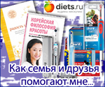 """Конкурс """"Как семья и друзья помогают мне..."""" на Diets.ru"""