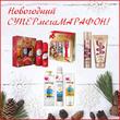 Новогодний СУПЕРмегаМАРАФОН на mycharm.ru! Призы от Wellaflex, Old Spice и PantenePro-V