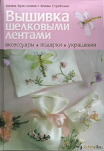ДЖИНА КРИСТАНИНИ.ВИЛМА СТРАБЕЛЛО: Вышивка шелковыми лентами