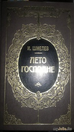 Иван  Шмелёв «Лето Господне»