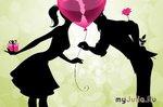 С Днём Святого Валентина