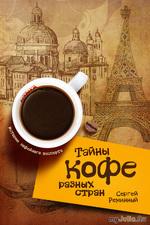 Книги о кофе