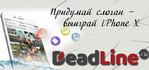 Конкурс продолжается! Помогите DeadLine.ru придумать слоган и выиграйте смартфон iPhone X!