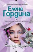 Новый роман Елены Гординой «ОНА ЕМУ НЕ ПАРА».