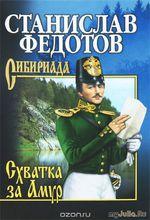 Станислав Федотов «Схватка за Амур».  Книга вторая «Разворот крыла орлицы»