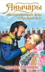 Наталья Павлищева «Янычары»