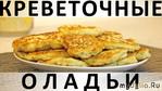 149. Креветочные оладьи: необычный вариант для любителей морепродуктов