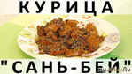 """153. Курица """"Сань-бей"""": китайский вариант приготовления курицы"""
