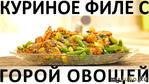 160. Куриное филе с горой овощей