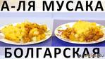 163. А-ля мусака болгарская