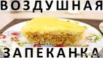 170. Воздушная запеканка с рисом, фаршем и яйцом