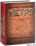 Дмитрий Глуховский «Метро»