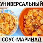 156. Универсальный быстрый соус-маринад для ерингов, грибов, птицы, овощей, креветок и сосисок