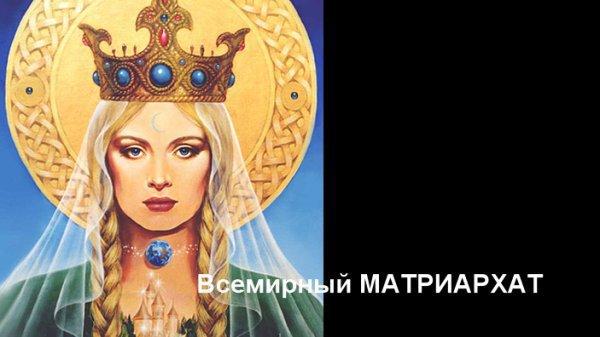 Всемирный Матриархат