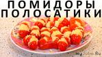 073. Помидоры-полосатики: закуска с сыром и чесноком на новый лад