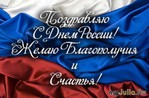 С  Днём РОССИИ! ! !