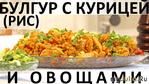 166. Булгур (рис) с курицей и овощами