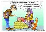 Ура,пятница)))