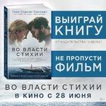 "Блиц-конкурс ""Во власти кино"" на MyCharm.ru"