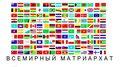 Создан мировой флаг