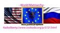 Мировой флаг