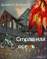 Страшная осень...