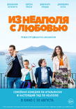 «Из Неаполя с любовью»: каникулы продолжаются!