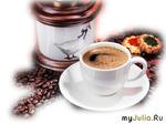 Все начинается с кофе – утро, дела, любовь…