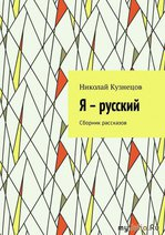 «Я русский»,-  книга, сборник моих историй.
