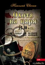 Николай Свечин «Охота на царя»