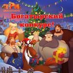 Фотоконкурс «Богатырский Новый год!» в Стране Мам