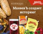 """Конкурс рецептов """"МахеевЪ создает историю!"""" на Поваренке"""