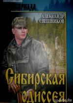 """Александр Свешников """"Сибирская Одиссея"""""""