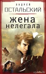 Андрей Остальский «Жена нелегала»