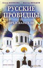 Виктор Меньшов - Русские провидцы и предсказатели