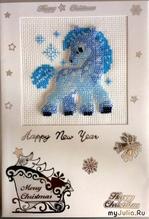 """Открытка к новому году """"Голубая пони"""""""