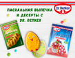 """Конкурс рецептов """"Пасхальная выпечка и десерты с Dr. Oetker"""" на Поваренке"""