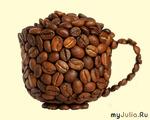 С праздником, дорогие кофеманы и кофеманки!