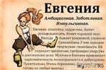 В русском языке имя Евгения начало широко использоваться в XIX в., в основном, в дворянских кругах