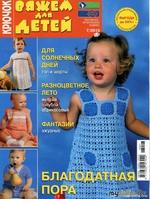 Вяжем для детей - благодатная пора (крючок)7/2013
