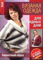 Вязаная одежда для солидных дам .Эффектный образ.1/2012