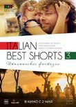 ITALIAN BEST SHORTS-3: не бойтесь мечтать!